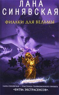 Лана Синявская - Фиалки для ведьмы