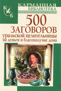 Мария Баженова 500 заговоров уральской целительницы на деньги и благополучие дома мария баженова заговоры уральской целительницы на здоровье