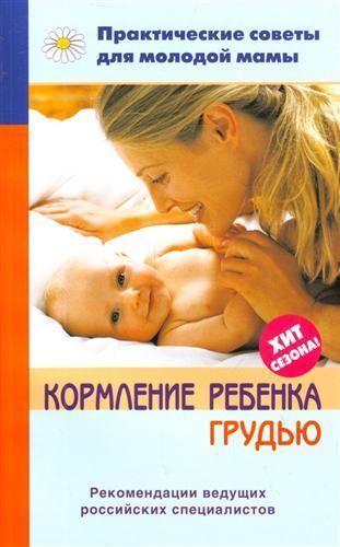 Кормление ребенка грудью изменяется быстро и настойчиво