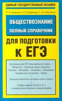 - Обществознание. Полный справочник для подготовки к ЕГЭ