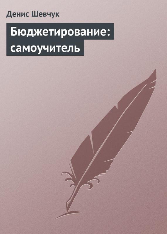 Денис Шевчук Бюджетирование: самоучитель