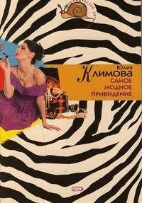 Климова, Юлия  - Самое модное привидение