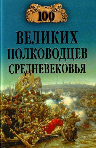 Алексей Шишов 100 великих полководцев Средневековья корриган г столетняя война
