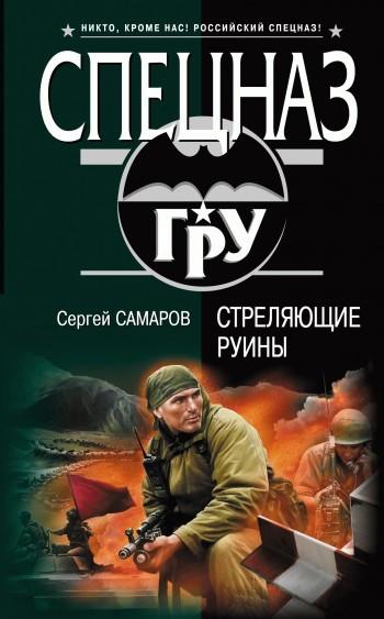 Сергей Самаров Стреляющие руины марк леви все книги