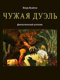 Исайчев, Игорь  - Чужая дуэль
