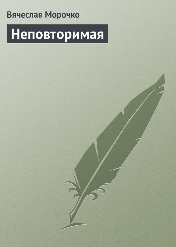 Вячеслав Морочко Неповторимая вячеслав кумин цербер