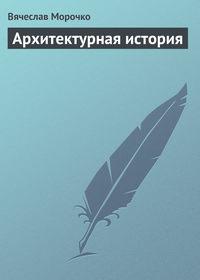 Морочко, Вячеслав  - Архитектурная история