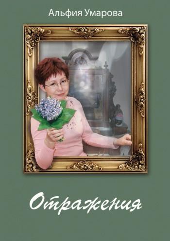Альфия Умарова Отражения дезодорант fa fa fa033lwsis37