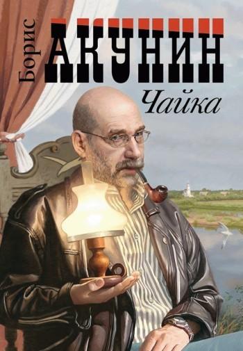 Обложка книги Чайка, автор Акунин, Борис