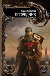 Мартьянов, Андрей  - Посредник