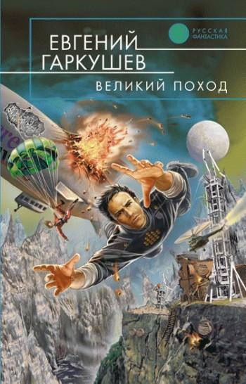 полная книга Евгений Гаркушев бесплатно скачивать