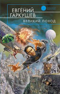 Гаркушев, Евгений  - Великий поход