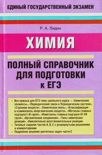 Лидин, Ростислав Александрович  - Химия. Полный справочник для подготовки к ЕГЭ