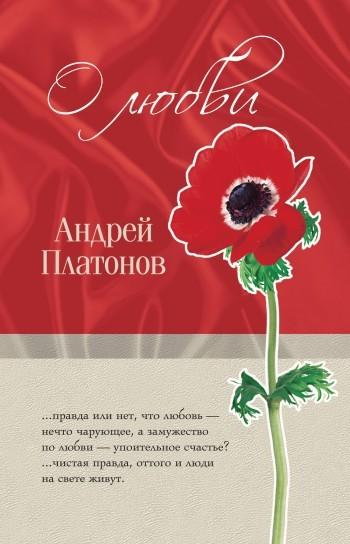 Андрей Платонов «Однажды любившие...» андрей платонов неизвестный цветок сборник