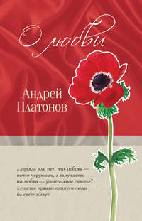 Платонов, Андрей  - «Однажды любившие...»