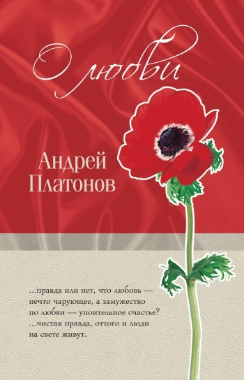 Андрей Платонов «Труд есть совесть» андрей платонов морока