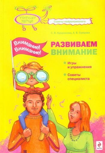 Анастасия Сунцова - Внимание! Внимание! Развиваем внимание
