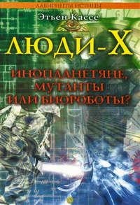 Кассе, Этьен  - Люди-Х. Инопланетяне, мутанты или биороботы?