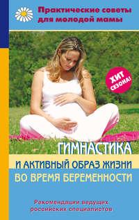 авторов, Коллектив  - Гимнастика и активный образ жизни во время беременности