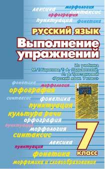 Выполнение упражнений из учебника М. Т. Баранова, Т. А. Ладыженской, Л. А. Тростенцовой «Русский язык. 7 класс»