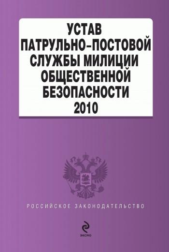 Скачать Устав патрульно-постовой службы милиции общественной безопасности быстро
