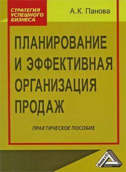 Скачать книгу Не прогадай! Планирование продаж с высокой точностью автор Алина Константиновна Панова