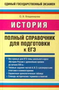 Владимирова, О. В.  - История. Полный справочник для подготовки к ЕГЭ