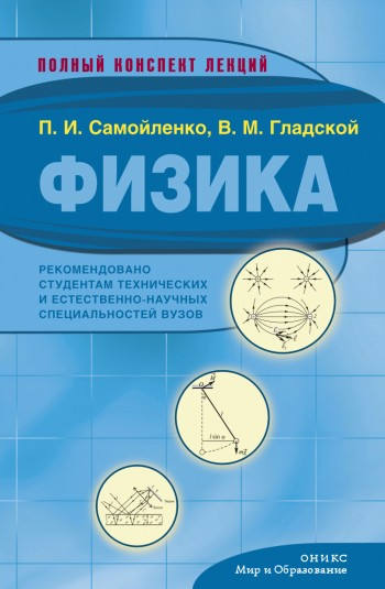 Учебник По Физике Самойленко Pdf