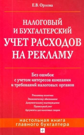 Елена Васильевна Орлова бесплатно