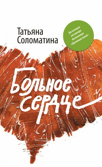 Татьяна Соломатина Больное сердце татьяна проскурякова сердце музыканта