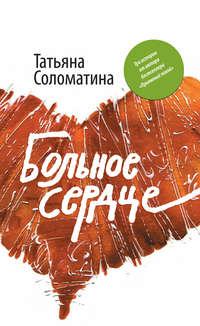 Соломатина, Татьяна  - Больное сердце