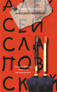 Слаповский, Алексей  - Закодированный (сборник)