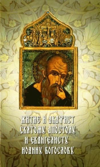Житие и акафист святому Апостолу и Евангелисту Иоанну Богослову