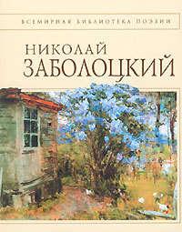 Заболоцкий, Николай  - Стихотворения