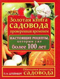 Отсутствует Обиходная рецептура садовода. Золотая книга садовода, проверенная временем