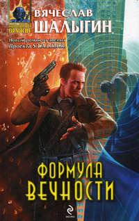 Шалыгин, Вячеслав  - Формула Вечности