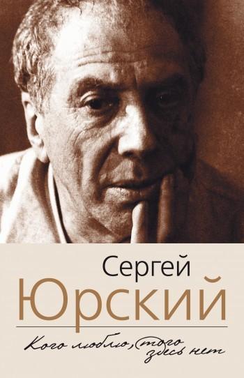Сергей Юрский Кого люблю, того здесь нет бесхвостая ящерица