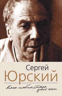 Юрский, Сергей Юрьевич  - Кого люблю, того здесь нет