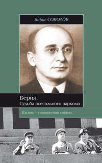Соколов, Борис  - Берия. Судьба всесильного наркома