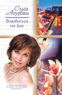 Агурбаш, Ольга  - Влюбиться on-line