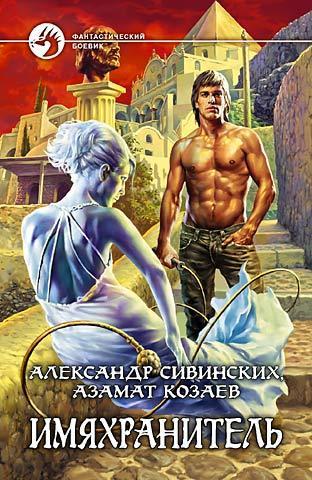 Скачать Имяхранитель бесплатно Александр Сивинских