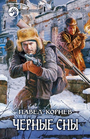 Черные сны LitRes.ru 59.000