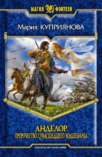Скачать Мария Куприянова бесплатно Пророчество сумасшедшего волшебника