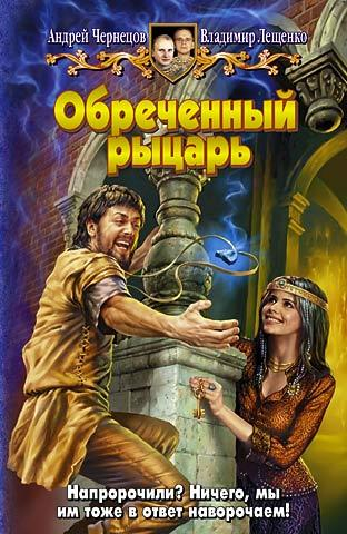 Обреченный рыцарь LitRes.ru 59.000