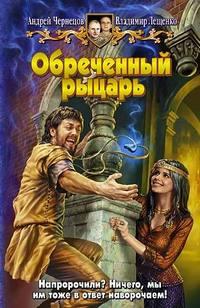 Чернецов, Андрей  - Обреченный рыцарь