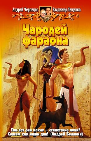 Чародей фараона LitRes.ru 59.000