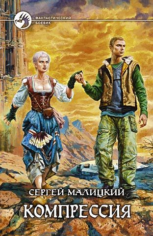 Сергей Малицкий Компрессия сергей малицкий миссия для чужеземца