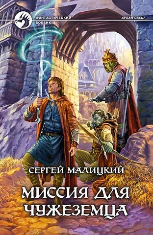 Сергей Малицкий Миссия для чужеземца сергей майдуков родная кровь