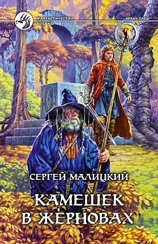 Сергей Малицкий Камешек в жерновах сергей малицкий миссия для чужеземца
