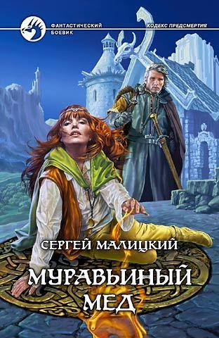 Сергей Малицкий Муравьиный мед сергей малицкий миссия для чужеземца